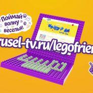 Конкурс LEGO® Friends