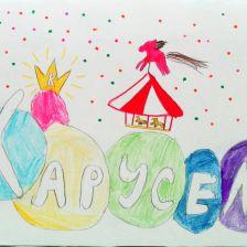 Алиса Евгеньевна Лойко в конкурсе «День Рождения телеканала «Карусель»! Нам 9 лет!»