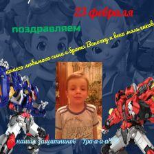 Ваня, Маша и Гордейка Мазуровы в конкурсе «Месяц защитников METALIONS!»