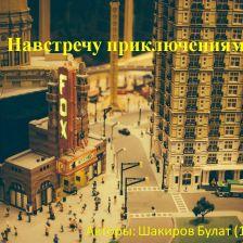 Булат Ильгизович Шакиров
