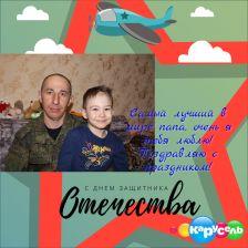 Фролов Матвей Алексеевич в конкурсе «Поздравь защитника Отечества!»