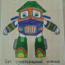 Михаил Андреевич Дюбченко в конкурсе «Роботы-поезда»