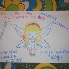 Вероника Васильева в конкурсе «Супергерои АКВАФОР<sup class=