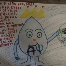 Иван М в конкурсе «Супергерои АКВАФОР<sup class=