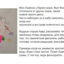 Анна Алексеевна Даудова в конкурсе «Супергерои АКВАФОР<sup class=