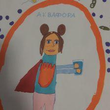 Вероника Эдуардовна Орлова в конкурсе «Супергерои АКВАФОР<sup class=