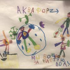 Филипп Русланович Демонов в конкурсе «Супергерои АКВАФОР<sup class=