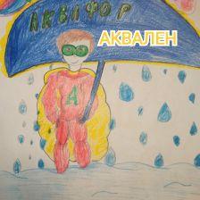 Елизавета Романовна Шевцова в конкурсе «Супергерои АКВАФОР<sup class=