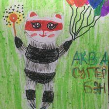 Анна Лапина Сергеевна в конкурсе «Супергерои АКВАФОР<sup class=