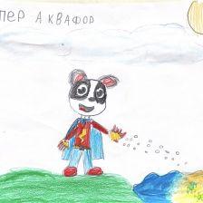 Амелия Денисовна Иванова в конкурсе «Супергерои АКВАФОР<sup class=