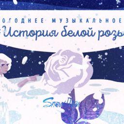 Новогоднее музыкальное шоу «История белой розы»