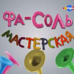 Фа-Соль. Мастерская