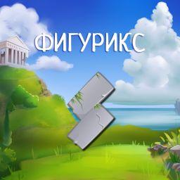 Фигурикс. Греция