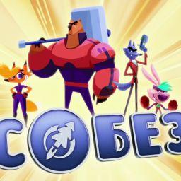 Кто вы из героев мультсериала «С.О.Б.Е.З»?