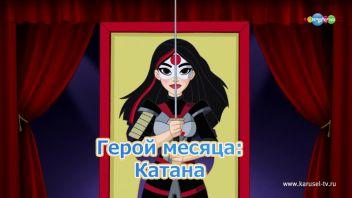 DC девчонки-супергерои. Герой месяца Катана. 02.10