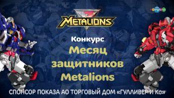 Конкурс: Месяц защитников METALIONS!