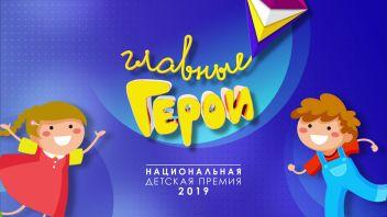 Национальная детская премия «Главные Герои-2019»