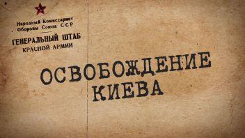 Путь к Великой Победе. Выпуск 10. Освобождение Киева