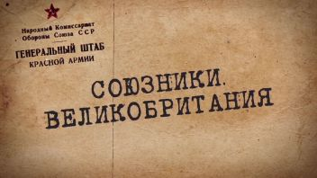 Путь к Великой Победе. Выпуск 50. Союзники. Великобритания