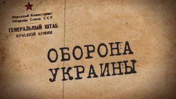 Путь к Великой Победе. Выпуск 3. Оборона Украины