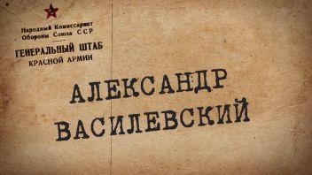 Путь к Великой Победе. Выпуск 21. Александр Михайлович Василевский