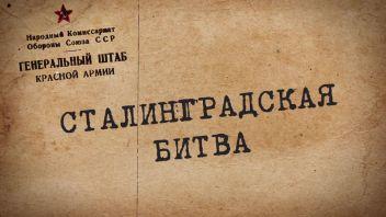 Путь к Великой Победе. Выпуск 13. Сталинградская битва
