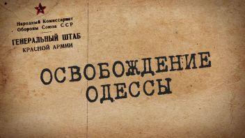 Путь к Великой Победе. Выпуск 11. Освобождение Одессы