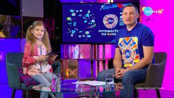 Путешествие по Рунету. Выпуск 1