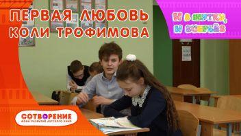 Первая любовь Коли Трофимова