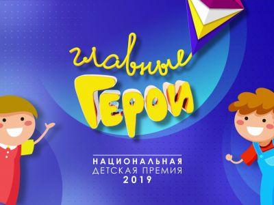 Открыт приём номинантов на премию «Главные Герои – 2019»!