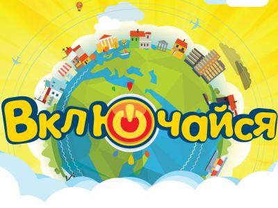 Фестиваль детского телевидения «Включайся!» — 2019