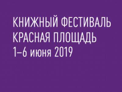 Издательство «АСТ дети» приглашает родителей и детей на книжный фестиваль «Красная Площадь»!