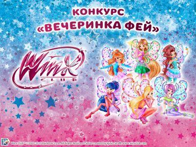 Объявлены победители конкурса «Вечеринка фей Winx»