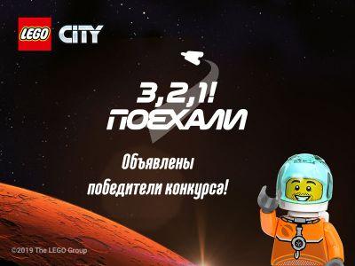 Подведены итоги космического конкурса LEGO® City — «З, 2, 1! Поехали!»