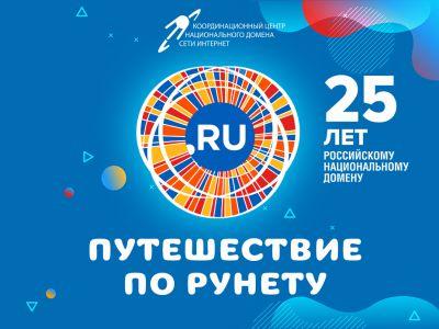 Путешествие по Рунету!