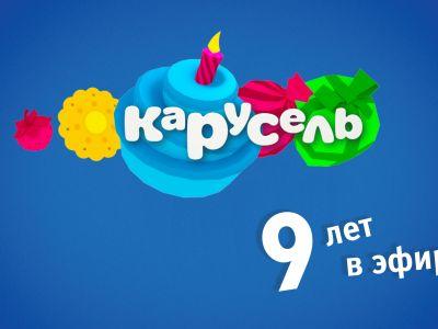Телеканал «Карусель» отмечает день рождения!