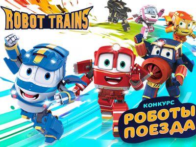 Подведены итоги конкурса «Роботы-поезда»!