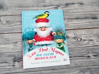 Отрывок из книги «Как Дед Мороз на свет появился»
