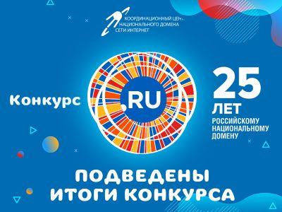 Подведены итоги конкурса «Путешествие по Ruнету»!