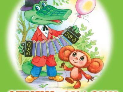 Сказочная история про девочку Веру и обезьянку Анфису