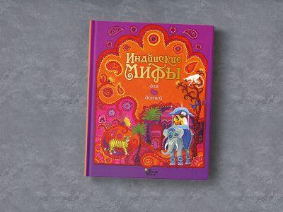 Отрывок из книги «Индийские мифы для детей»