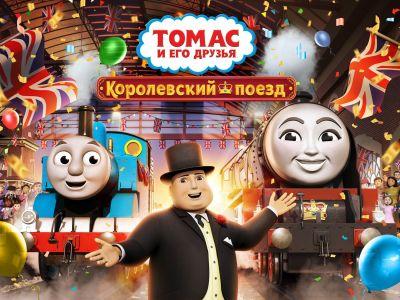 Праздничный спецвыпуск «Томас и его друзья. Королевский поезд»