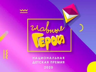 Открыто голосование за номинантов премии «Главные герои-2020»