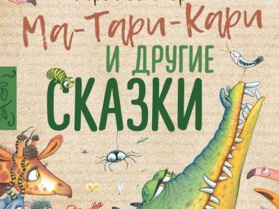 Отрывок из книги «Ма-Тари-Кари и другие сказки»