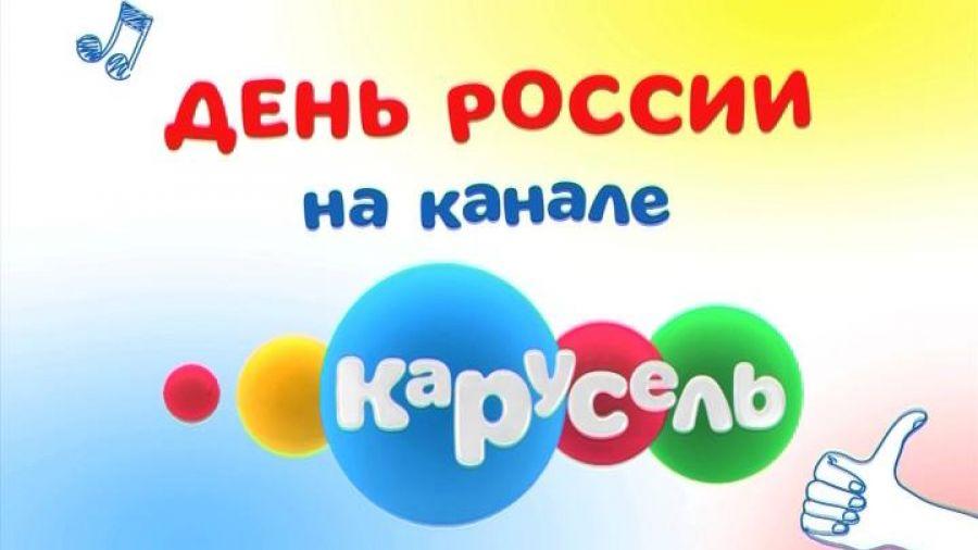 """12 июня — День России на канале """"Карусель"""""""