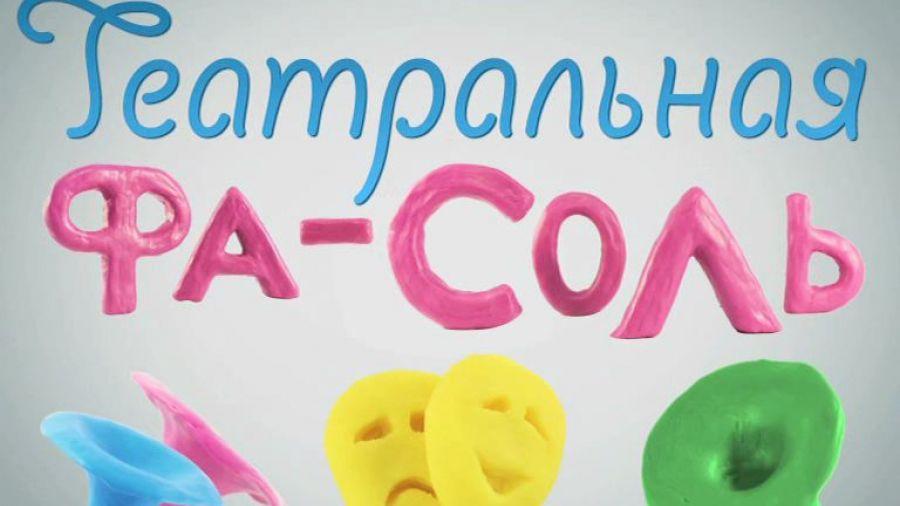 Театральная Фа-Соль