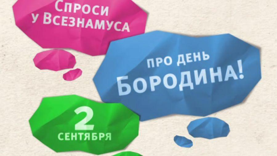 Спроси у Всезнамуса про день Бородина