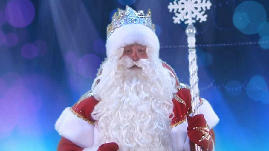 Официальное поздравление Деда Мороза