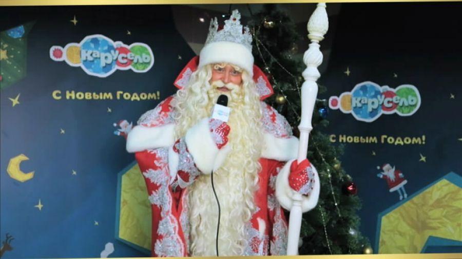Дед Мороз поздравляет «Карусель» с Днём рождения