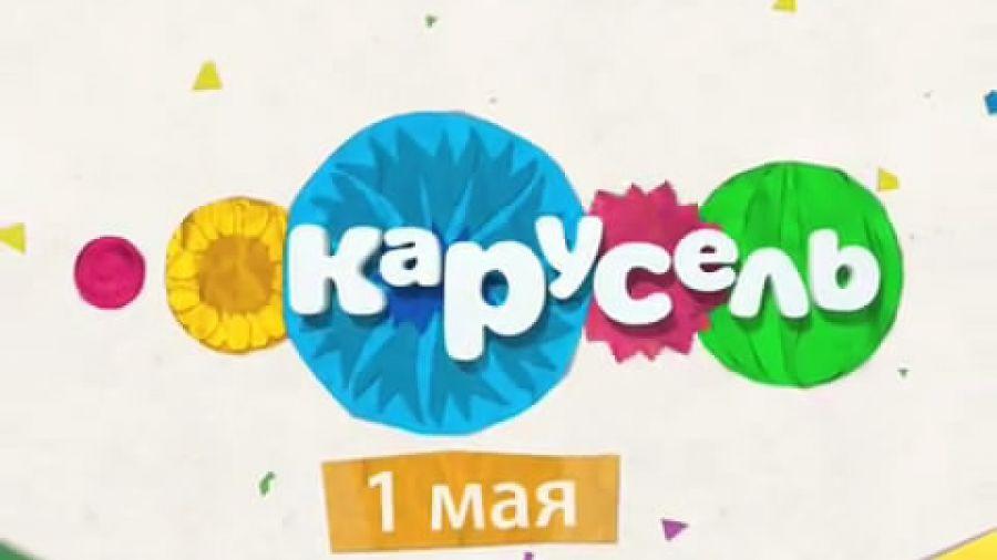 1 мая на канале «Карусель»
